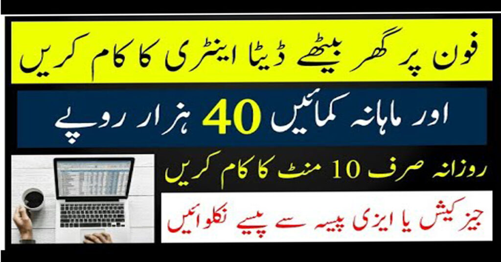 Data Entry Jobs in Pakistan for Students 2021