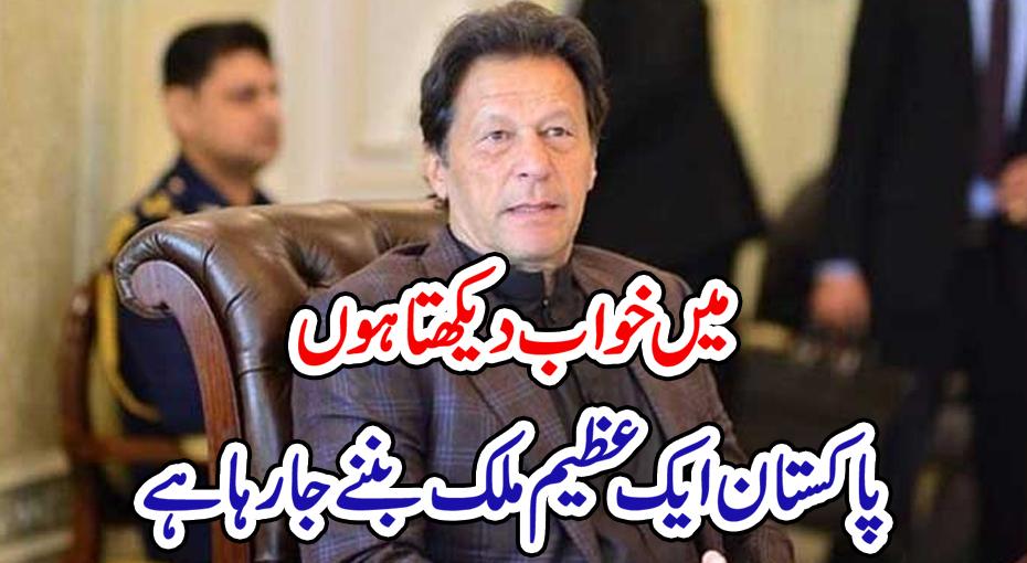 میں خواب دیکھتا ہوں پاکستان ایک عظیم ملک بننے جارہا ہے، وزیراعظم