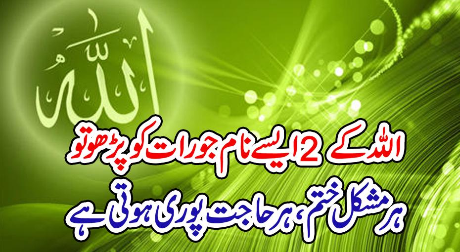 اللہ کے 2 ایسے نام جورات کو پڑھو تو ہر مشکل ختم ،ہر حاجت پوری ہو تی ہے