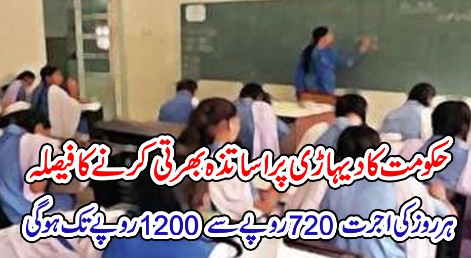حکومت کا دیہاڑی پر اساتذہ بھرتی کرنے کا فیصلہ